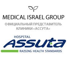 Мы - официальный представитель клиники «Ассута»