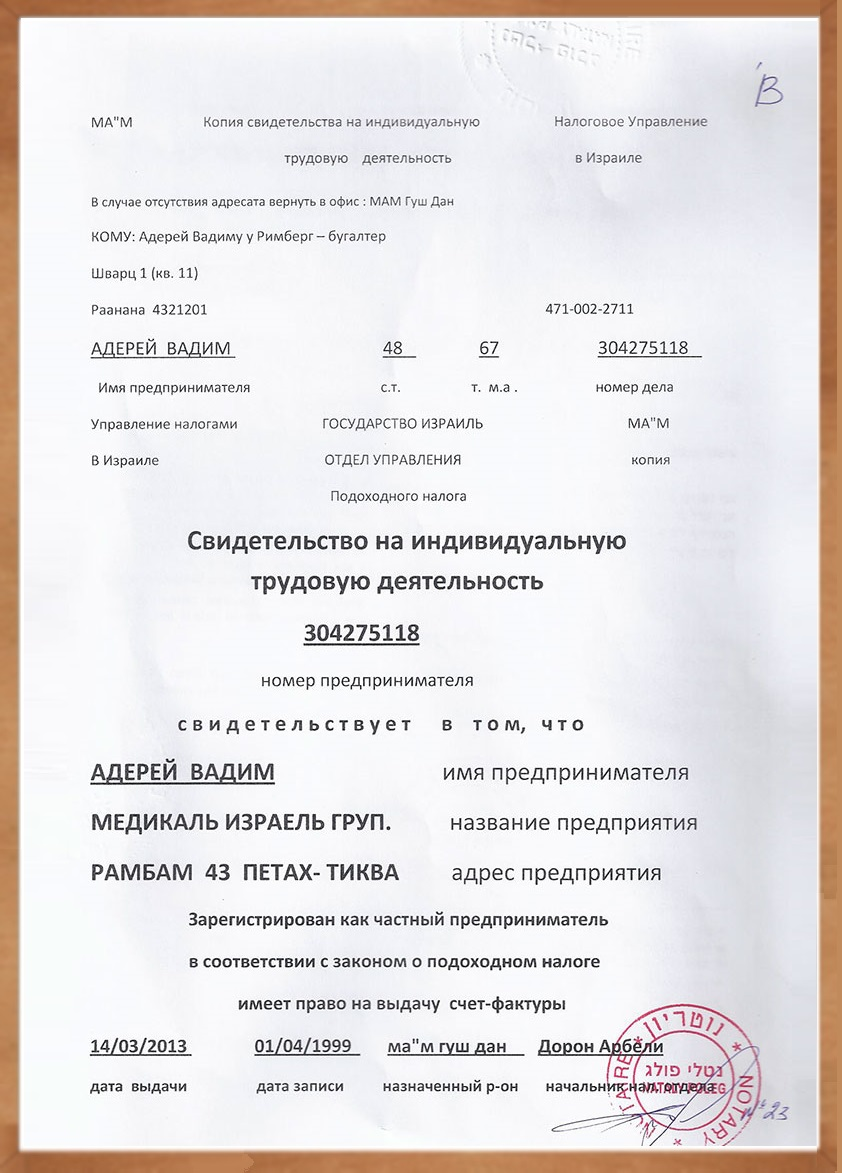 registration-document-translation