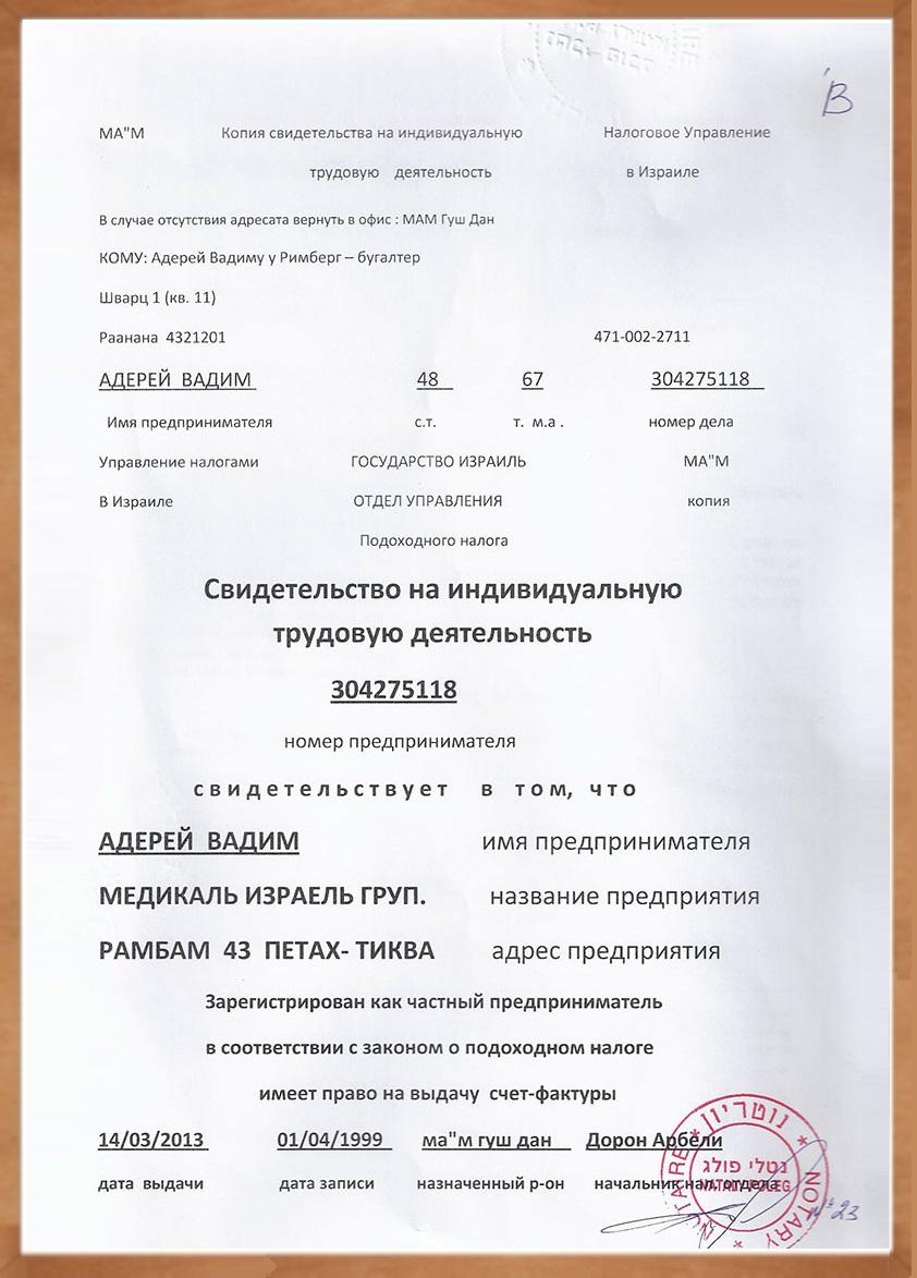 registration-document-translation